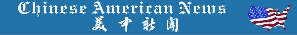 logo of Chinese American News