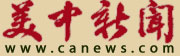 logo Chinese American News